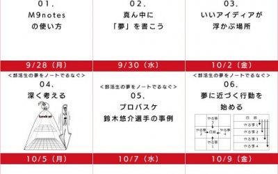 オンライン放送 2020年10月5日(月)予定変更→10月6日(火)12:15〜