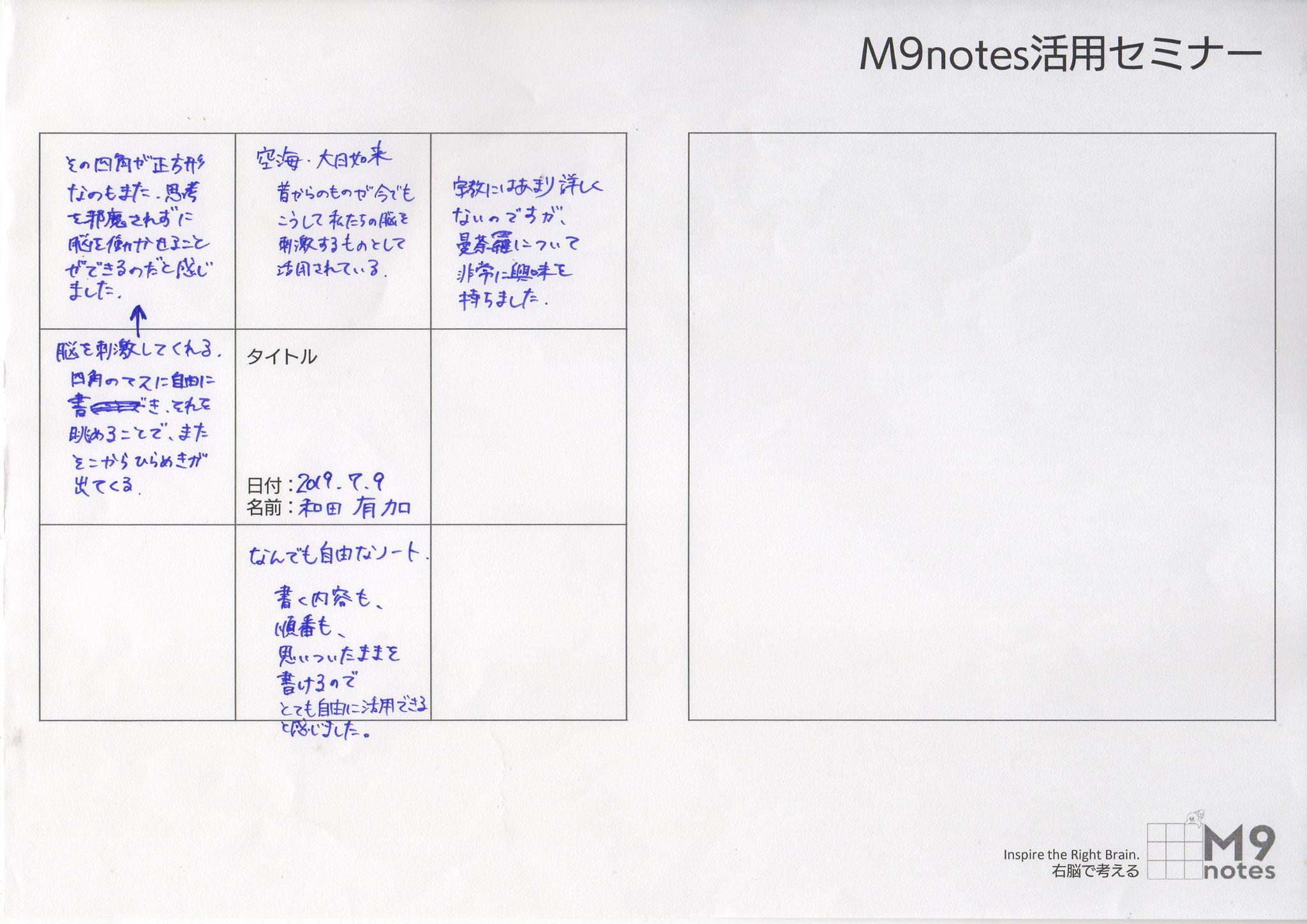 M9notes活用セミナーの感想文(和田有加さま)
