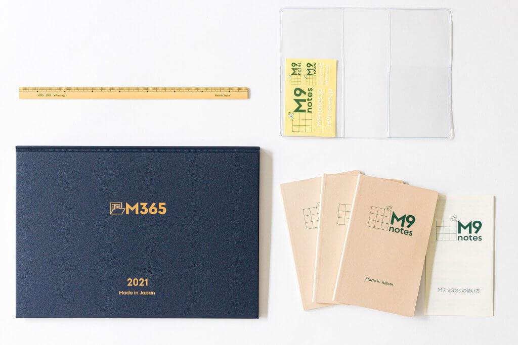 右脳でスケジューリングする手帳『M365』2021年版と右脳で考えるノート『M9notes』手帳サイズセット