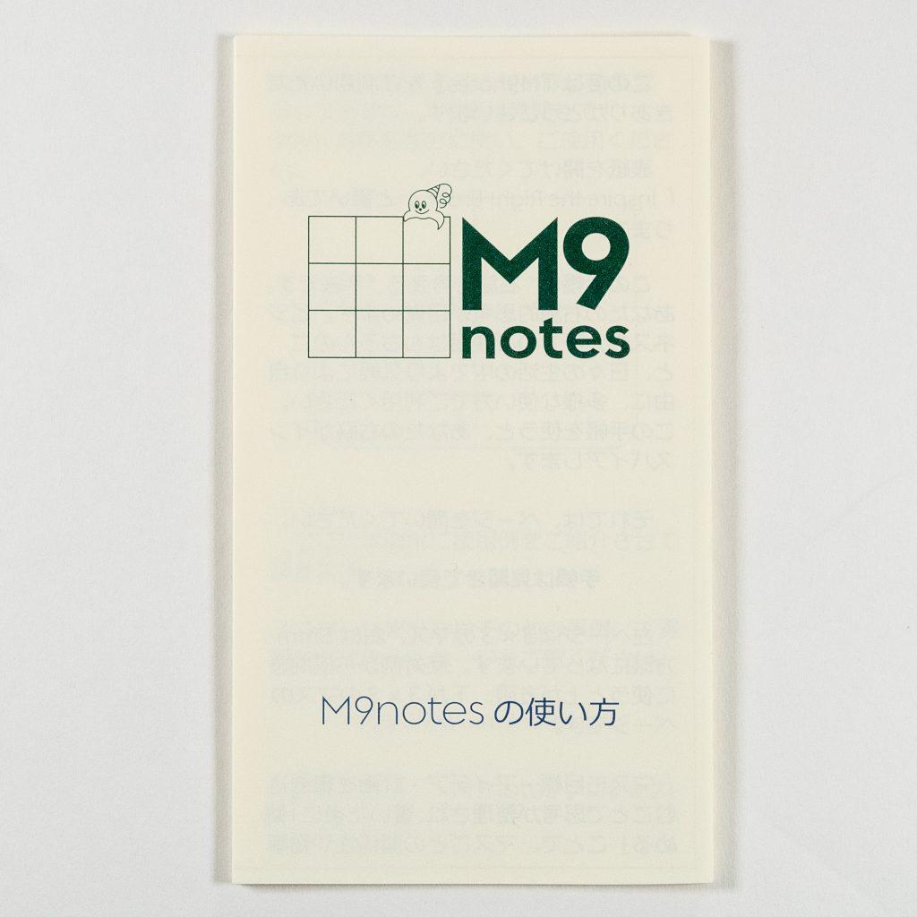 M9notesの取扱説明書